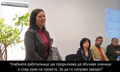 Севдалина Иванова-Учебната работилница ще ...