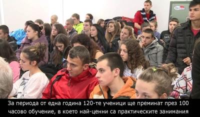 120 ученици ще преминат през 120 часово обучение