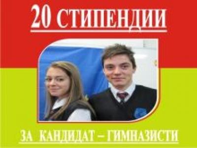 Новини - За  Вас кандидат – гимназисти  20 стипендии