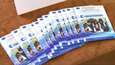 Брошури Евростандарт