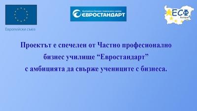 Проектът е спечелен от ЧПБУ Евростандарт