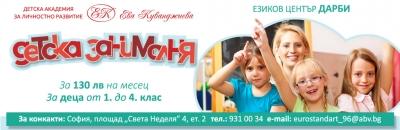 Записване за Училищна занималня 2016 – 2017 г.