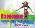 Езикови ваканции в чужбина – Лято 2013