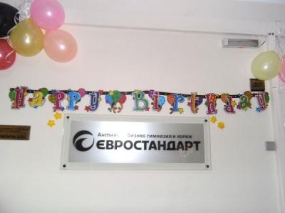 "ЧЕСТИТ РОЖДЕН ДЕН, УЧИЛИЩЕ ""ЕВРОСТАНДАРТ"""