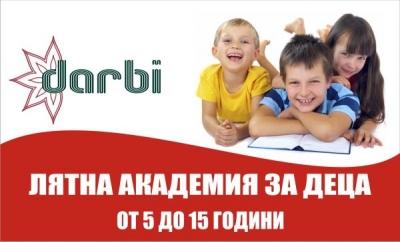 """Детска академия за личностно развитие """"Ева Куванджиева"""" – лятна и есенна програма"""