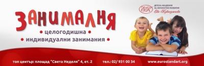 """Детска академия за личностно развитие """"Ева Куванджиева"""""""