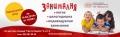 Информационна среща - дискусия на тема: Хиперактивните деца - проблем на информираността