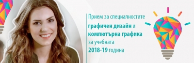 Прием за учебната 2018/19 учебна година за осмокласници.