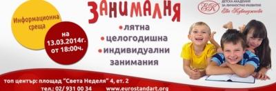 Информационна среща на тема: Хиперактивните деца